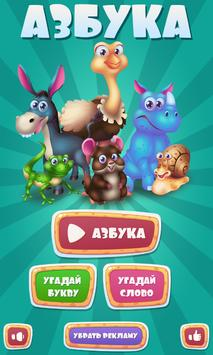 Russian ABC for kids, Alphabet poster