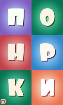 Russian ABC for kids, Alphabet apk screenshot
