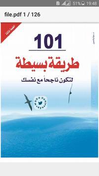 كتاب 101 طريقة بسيطة لتكون ناجحا مع نفسك poster