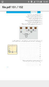 كتاب شامل لميكانيكا السيارات screenshot 14