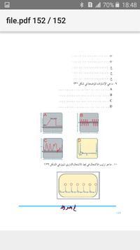 كتاب شامل لميكانيكا السيارات screenshot 15