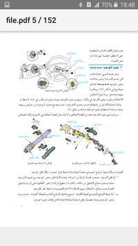 كتاب شامل لميكانيكا السيارات screenshot 4