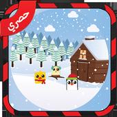 حيوانات في الثلج icon