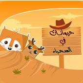 حيوانات في الصحراء icon