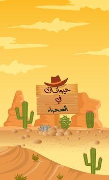 حيوانات في الصحراء poster