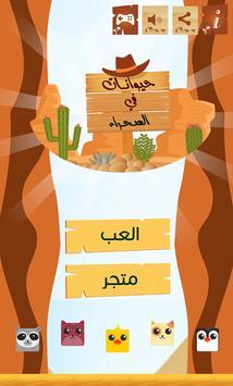 حيوانات في الصحراء screenshot 1