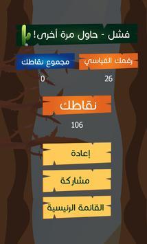 حيوانات في الصحراء screenshot 6