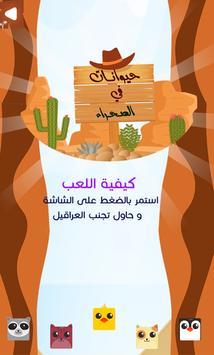 حيوانات في الصحراء screenshot 7