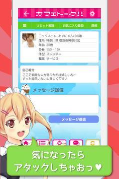 人気オススメチャットアプリ カフェトーク apk screenshot