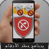 برنامج حظر الارقام المزعجة icon