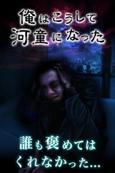 BecameKappa poster