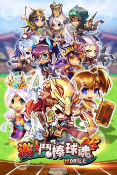激鬥棒球魂Mobile apk screenshot
