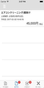 ほっとライン 店舗管理 apk screenshot