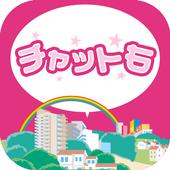出会系アプリ無料のチャットも-無料登録でご近所出合い icon