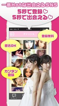 出会系アプリ無料のチャットも-無料登録でご近所出合い poster