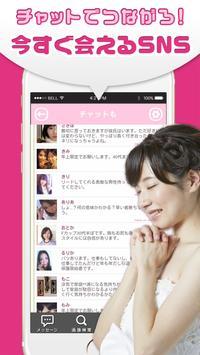 出会系アプリ無料のチャットも-無料登録でご近所出合い apk screenshot