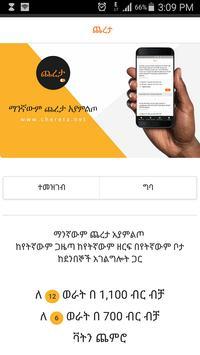 Chereta.net - ጨረታ poster