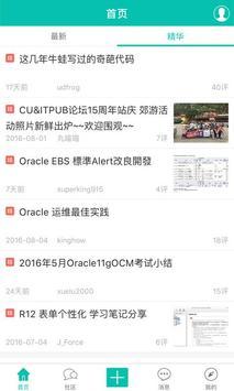 ChinaUnix screenshot 1