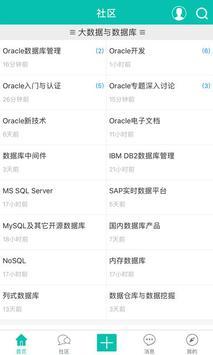 ChinaUnix screenshot 2