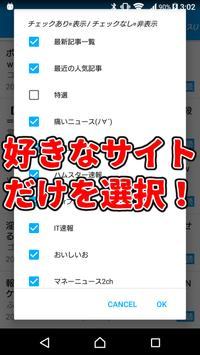 新しいまとめのまとめ - 2chまとめアプリ screenshot 1