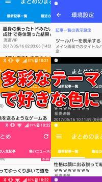 新しいまとめのまとめ - 2chまとめアプリ screenshot 4
