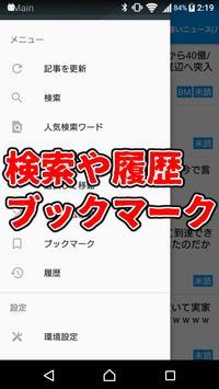 新しいまとめのまとめ - 2chまとめアプリ screenshot 5