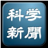 科学ニュース - 科学やITに関するトピック icon
