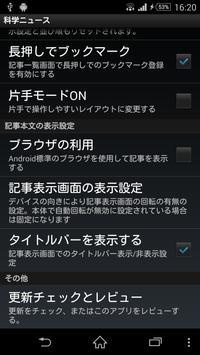 科学ニュース - 科学やITに関するトピック apk screenshot