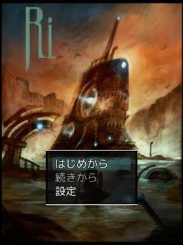 Ri(アールアイ)序章 【ファンタジーRPG/完全無料】 screenshot 7