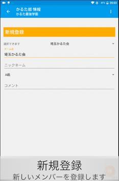 かるた情報管理 (Unreleased) apk screenshot