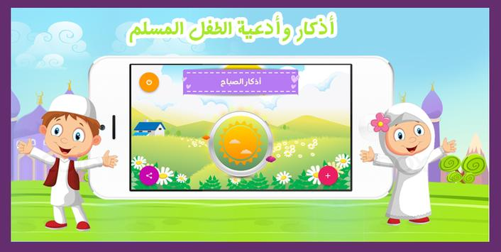 Prayers Of The Muslim Child apk screenshot
