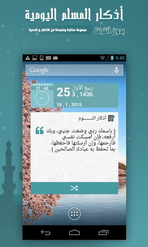 أذكار المسلم اليومية (بدون نت) poster