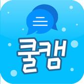 쿨캠 - 영상채팅 화상채팅 소개팅 만남 만남어플 여친남친만들기 icon