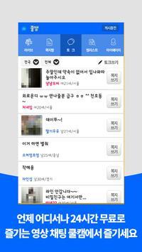 쿨캠 - 영상채팅 화상채팅 소개팅 만남 만남어플 여친남친만들기 screenshot 2