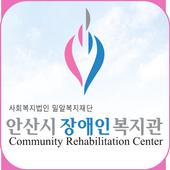 안산시장애인복지관 icon