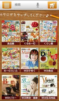 めーむアプリ poster