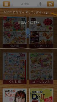 めーむアプリ apk screenshot