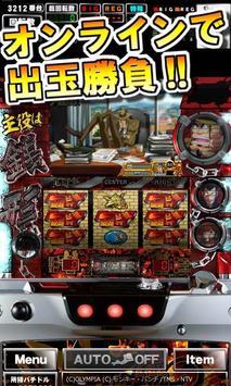 [GP]主役は銭形2(パチスロゲーム) ポスター