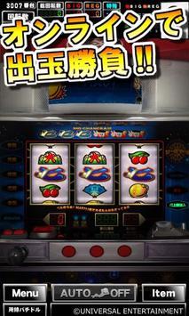 [GP]大花火(パチスロゲーム) ポスター