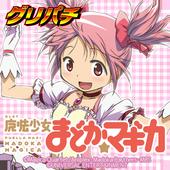 [グリパチ]SLOT魔法少女まどか☆マギカ(パチスロゲーム) icon