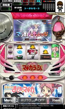 [グリパチ]SLOT魔法少女まどか☆マギカ(パチスロゲーム) poster