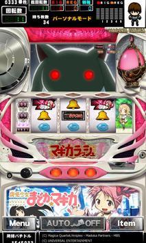 [グリパチ]SLOT魔法少女まどか☆マギカ(パチスロゲーム) screenshot 1