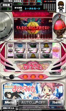 [グリパチ]SLOT魔法少女まどか☆マギカ(パチスロゲーム) screenshot 2