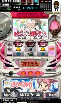 [グリパチ]SLOT魔法少女まどか☆マギカ(パチスロゲーム) screenshot 3