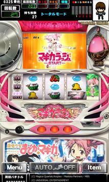 [グリパチ]SLOT魔法少女まどか☆マギカ(パチスロゲーム) screenshot 4