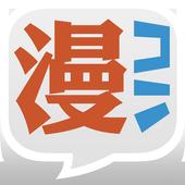 漫画控 icon