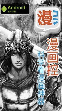 漫画控 poster