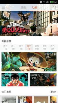 漫画控 apk screenshot