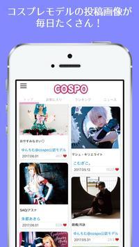 コスプレの楽しさ発見,応援アプリ「COSPO(コスポ)」 screenshot 5