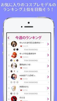 コスプレの楽しさ発見,応援アプリ「COSPO(コスポ)」 apk screenshot